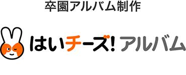 卒園アルバム制作 はいチーズ!アルバム