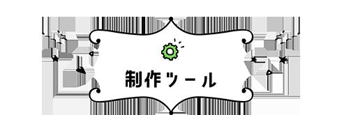 制作ツール